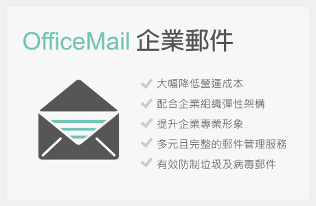 OfficeMail 企業郵件