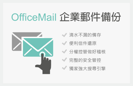OfficeMail 企業郵件備份